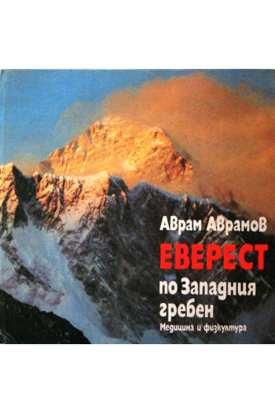 Еверест - по Западния гребен
