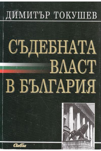 Съдебната власт в България (от древността до наши дни)