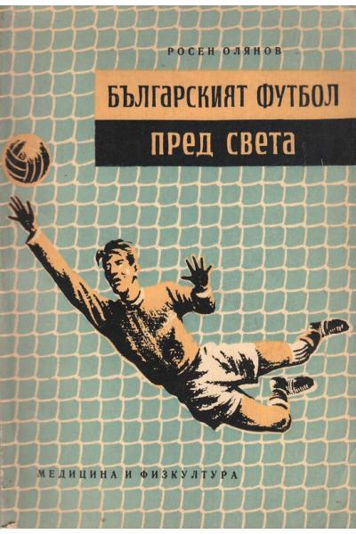 Българският футбол пред света