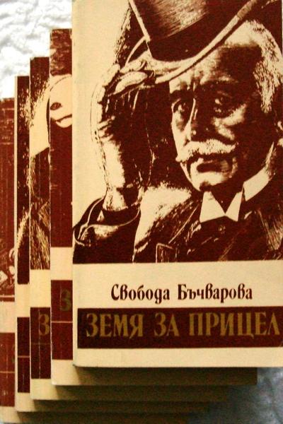 Земя за прицел 1 - 5 кн.