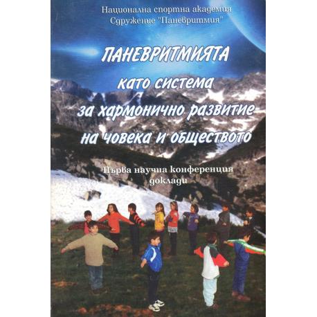 Паневритмията, като система за хармонично развитие на човека и обществото