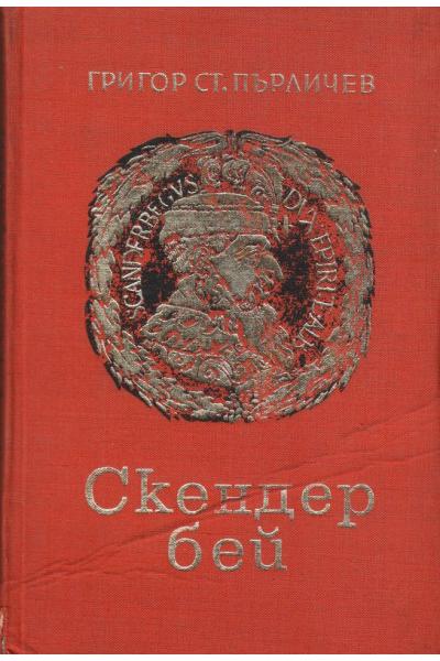 Скендер бей