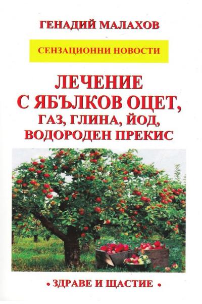 Лечение с ябълков оцет, газ, глина, йод, водороден прекис