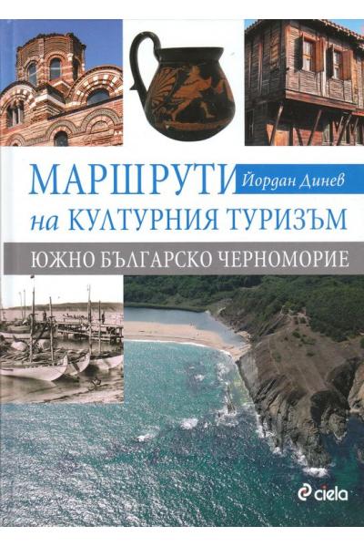 Маршрути на културния туризъм: Южно българско черноморие