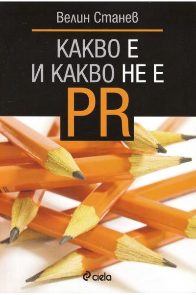 Какво е и какво не е PR