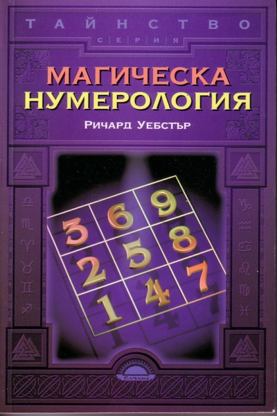 Магическа нумерология