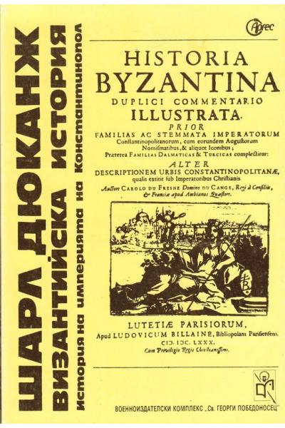 Византийска история История на империята на Константинопол
