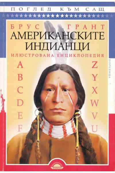 Американските индианци Илюстрована енциклопедия