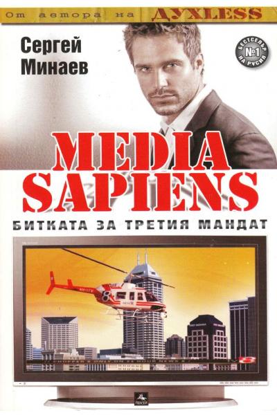 Media Sapiens: Битката за третия мандат