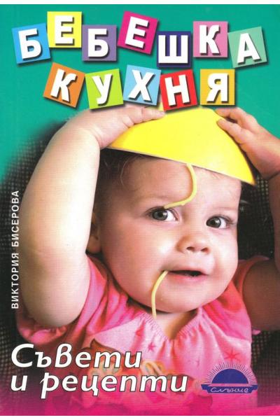 Бебешка кухня - Съвети и рецепти