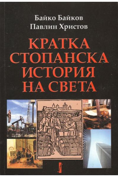 Кратка стопанска история на света