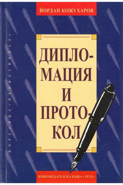 Дипломация и протокол