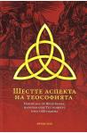 Шестте аспекта на теософията