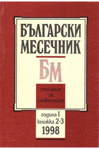 Български месечник, година I, книжка 2-3, 1998