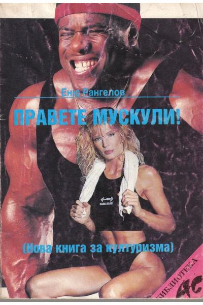 Правете мускули! Нова книга за културизма