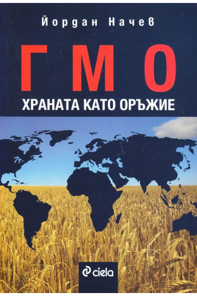 ГМО - храната като оръжие