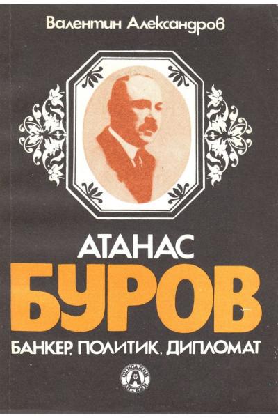 Атанас Буров - банкер, политик, дипломат