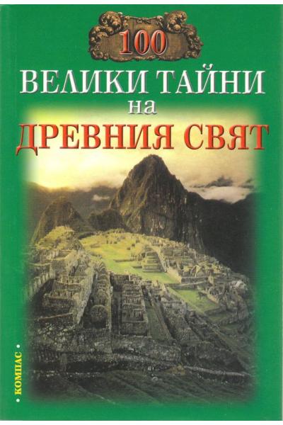 100 велики тайни на Древния свят