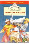 Приказки и басни - Лев Толстой