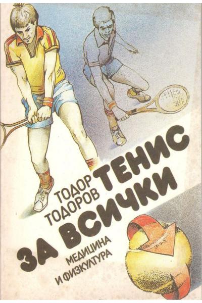 Тенис за всички