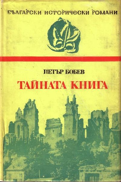 Тайната книга