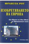 Изобретяването на Европа: От Европа на Жан Моне до Европейския съюз