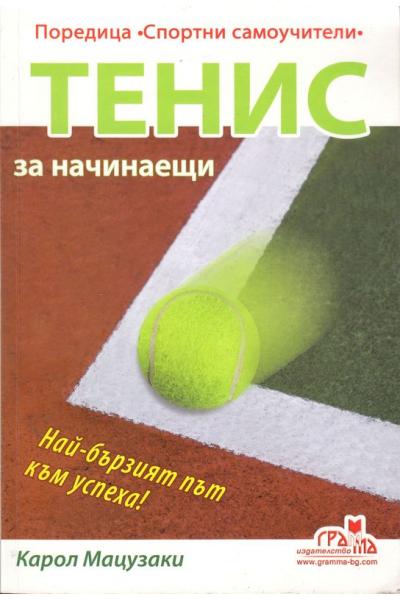 Тенис за начинаещи
