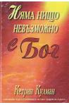 Няма нищо невъзможно с Бог