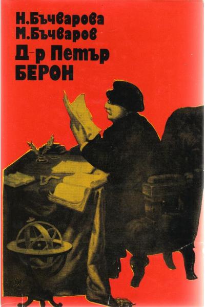 Д-р Петър Берон