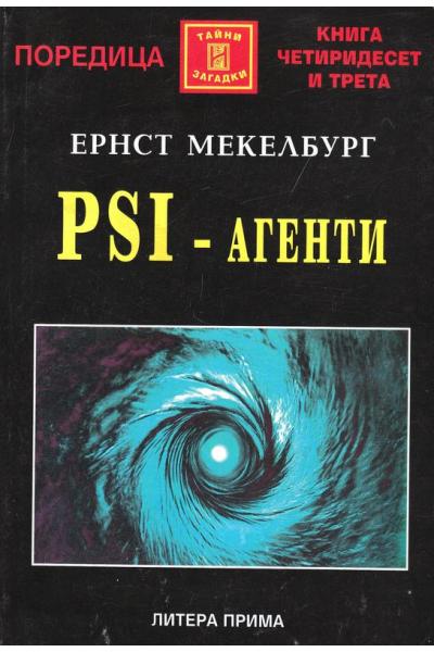 """PSI - агенти. Поредица """"Тайни и загадки"""""""