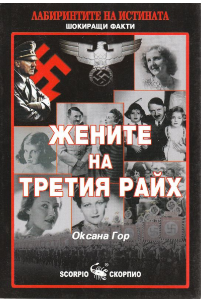 Жените на Третия райх