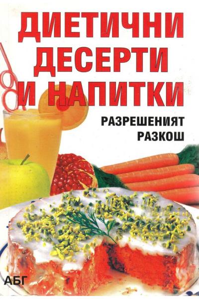 Диетични десерти и напитки