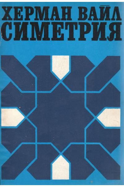 Симетрия