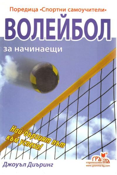 Волейбол за начинаещи