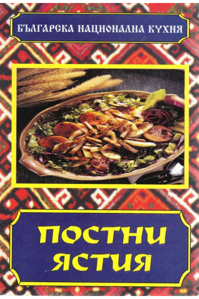 Българска национална кухня: Постни ястия