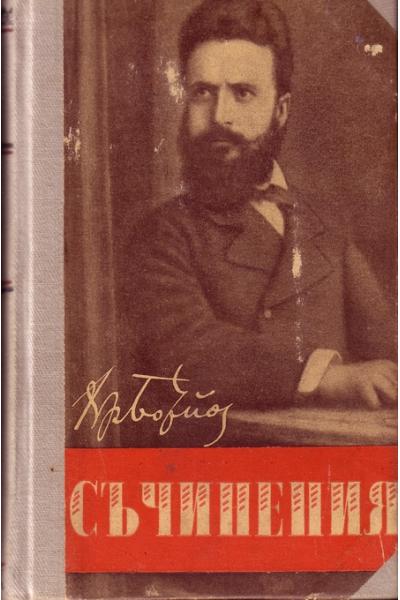 Христо Ботев - съчинения - пълно събрание