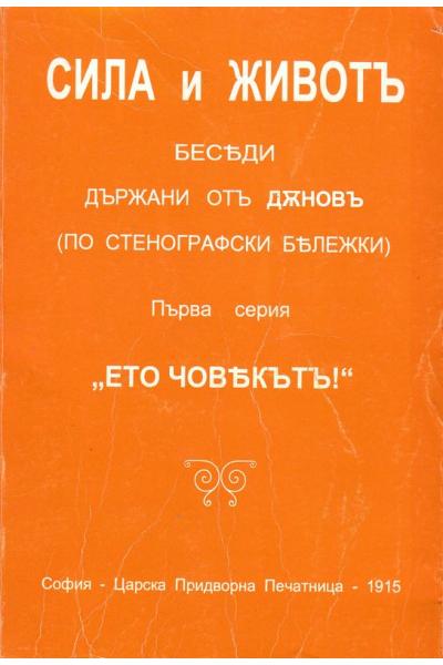 Сила и Живот. I,II,III,IV,V серия, фототипно издание