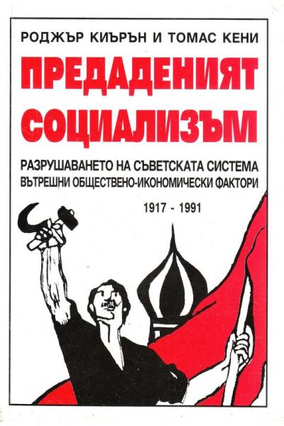 Предаденият социализъм