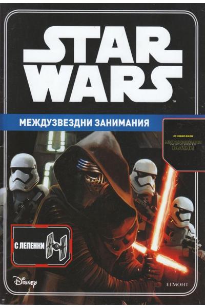 Star Wars: Междузвездни занимания (Силата се пробужда)