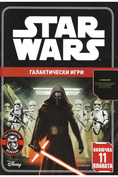 Star Wars: Галактически игри (Силата се пробужда)