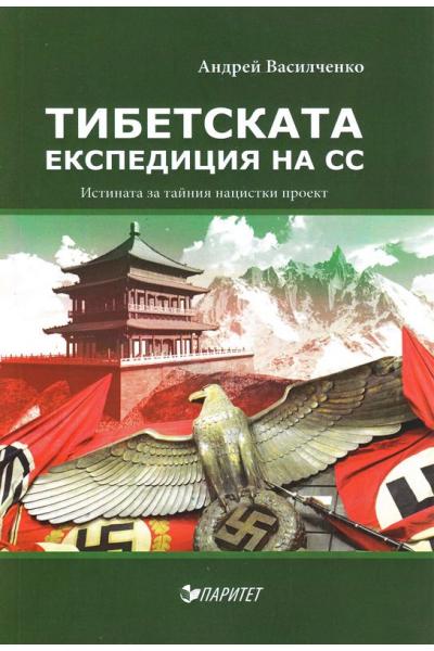 Тибетската експедиция на СС. Истината за тайния нацистки проект