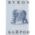 Byron Байрон
