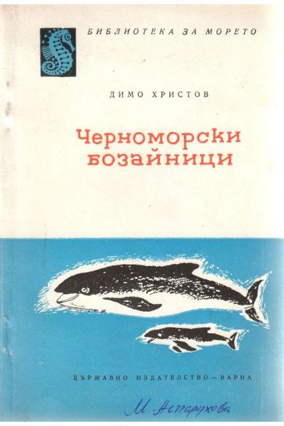 Черноморски бозайници
