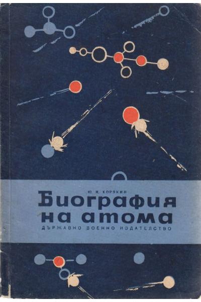 Биография на атома