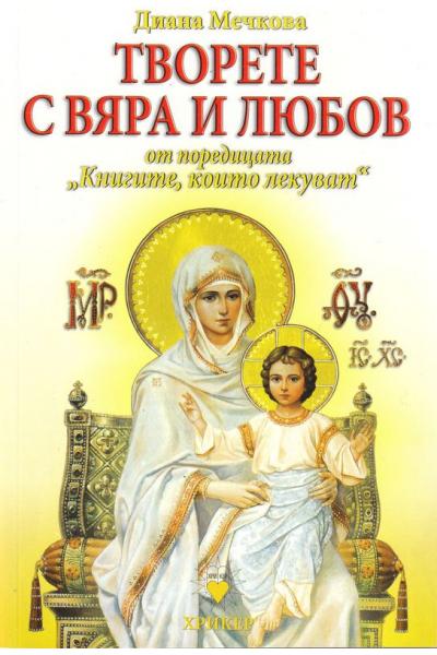 Книгите, които лекуват: Творете с вяра и любов