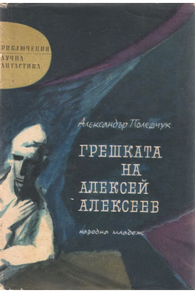 Грешката на Алексей Алексеев