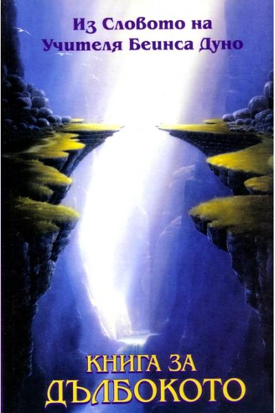 Книга за Дълбокото