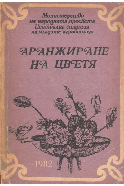 Аранжиране на цветя