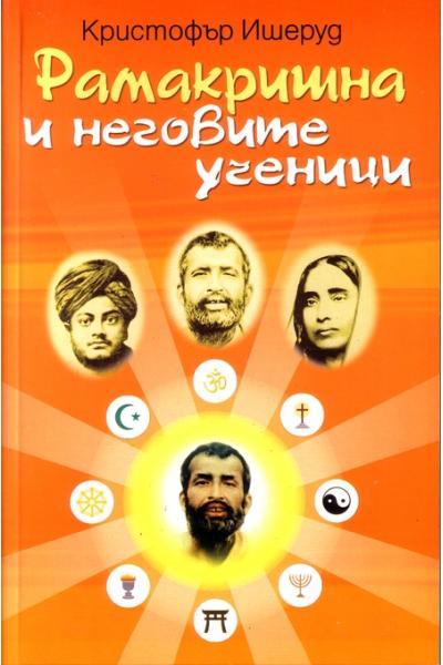 Рамакришна и неговите ученици