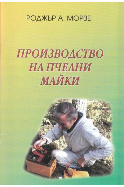 Производство на пчелни майки